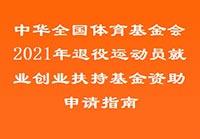 中华全国体育基金会2021年退役运动员就业创业扶持基金资助申请指南