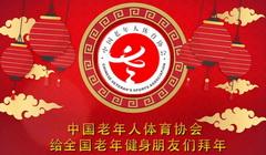 中国老年人体协给全国老年健身朋友拜年