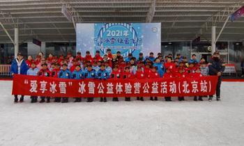 """2021年""""爱享冰雪""""冰雪公益体验营(北京站)在京举行"""