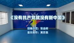 柔力球《没有共产党就没有新中国》完整讲解