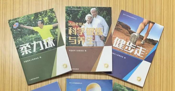 《老年人科学健身指导丛书》荣获科技部顶级大奖