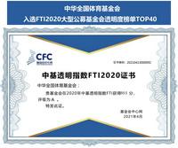 中基透明指数FTI2020发布会在北京举行