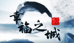 2021全国门球系列赛(黑龙江穆棱站)宣传片