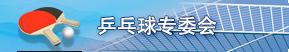 乒乓球专委会