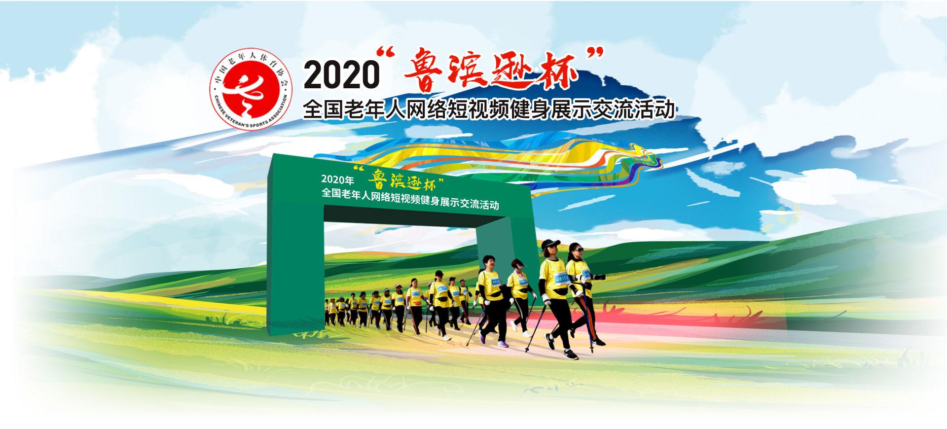 """2020年""""鲁滨逊杯""""全国老年人网络短视频健身展示交流活动"""