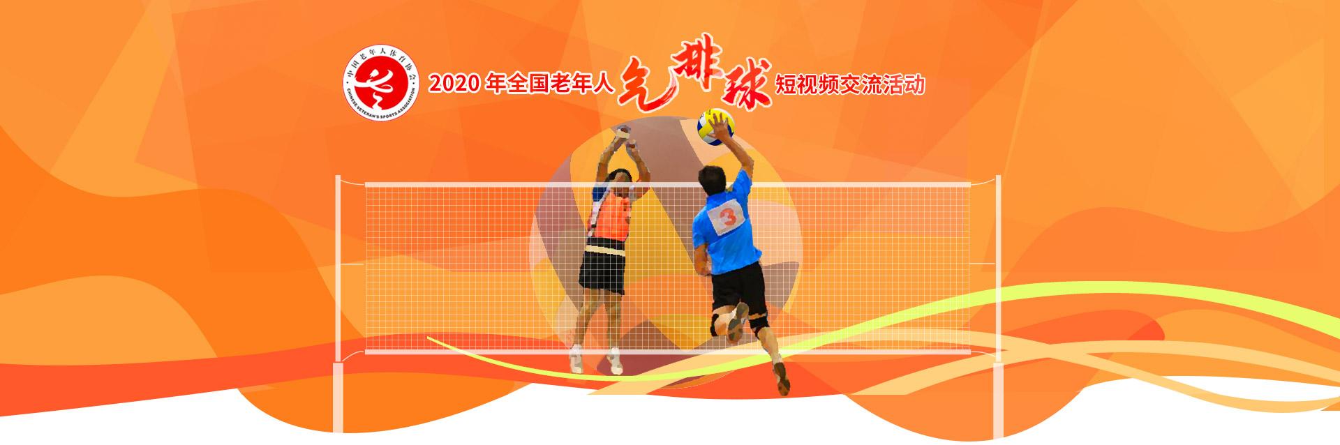 2020年全国老年人气排球短视频交流活动